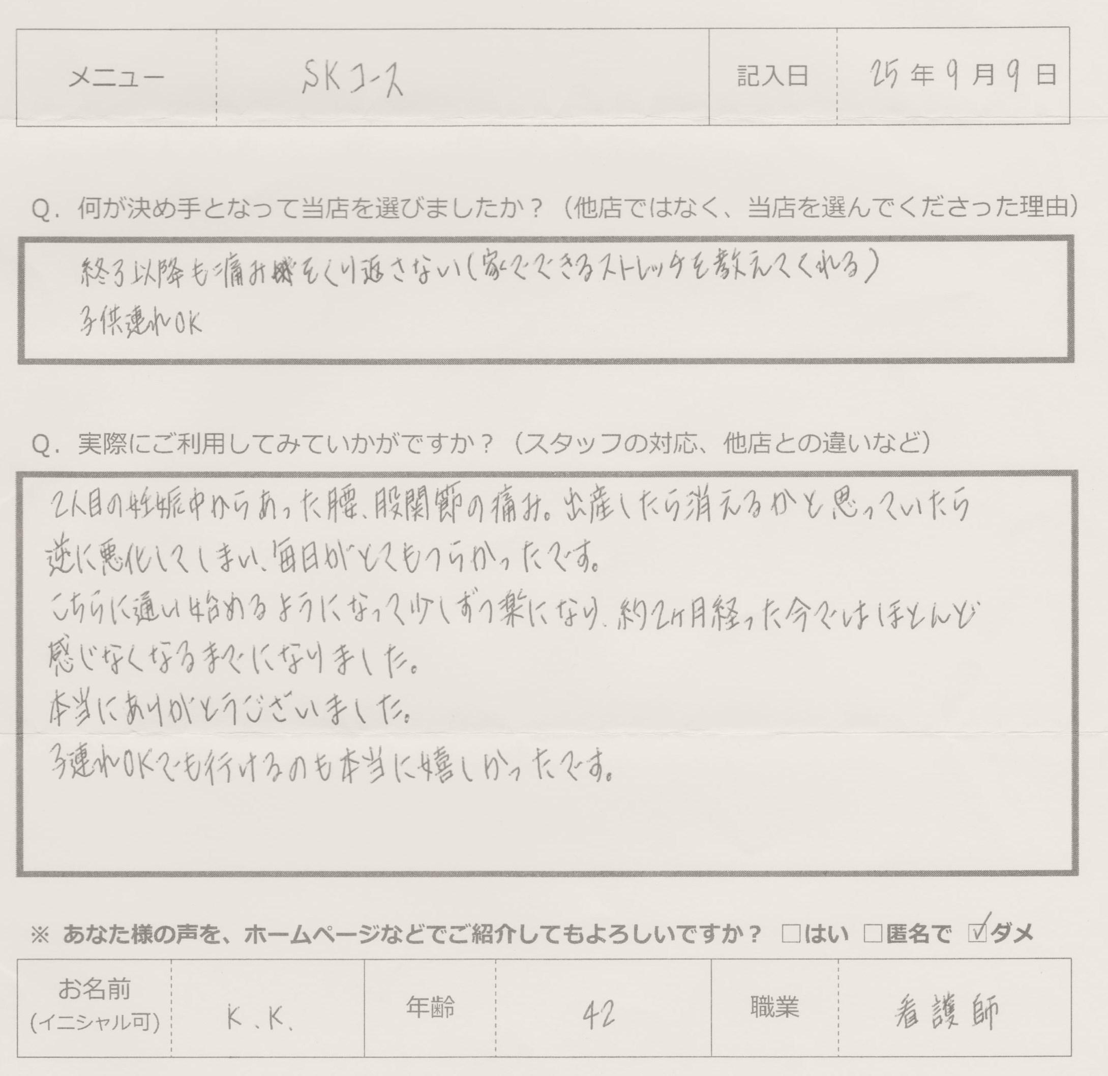 お客様の声 2013.9.9 k.k様