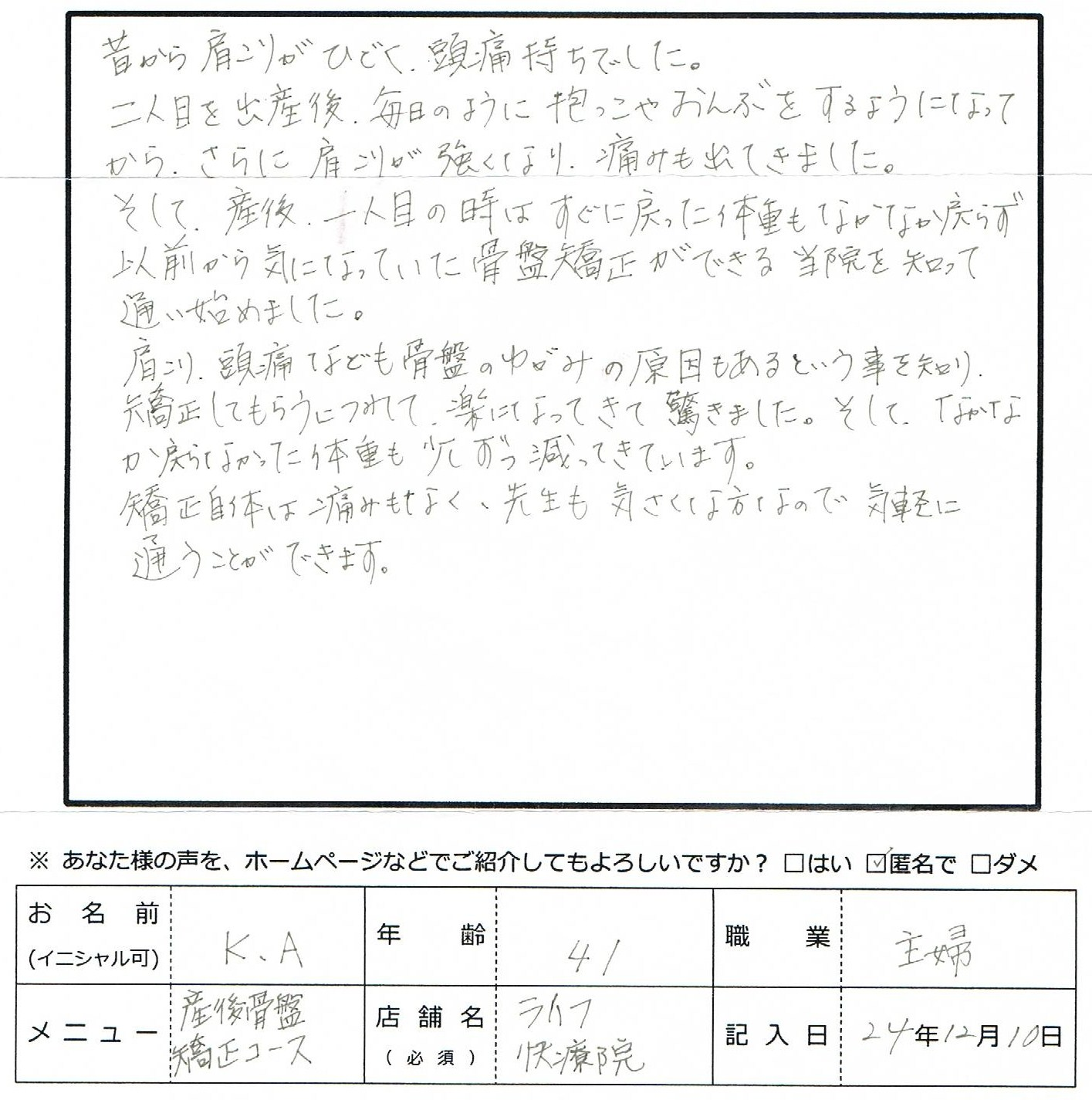 お客様の声 K.A様 2012.12.10