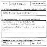 お客様の声2012.12.13H.K様