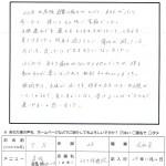 お客様の声 T.S様2012.11.21