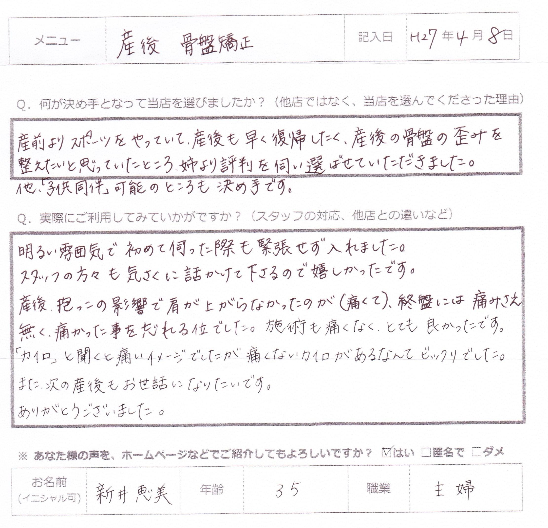 お客様の声 2015.4.8 新井様 001