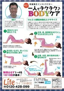 大腰筋エクササイズ